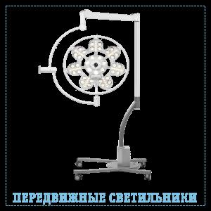 светильник настенный медицинский операционный хирургический