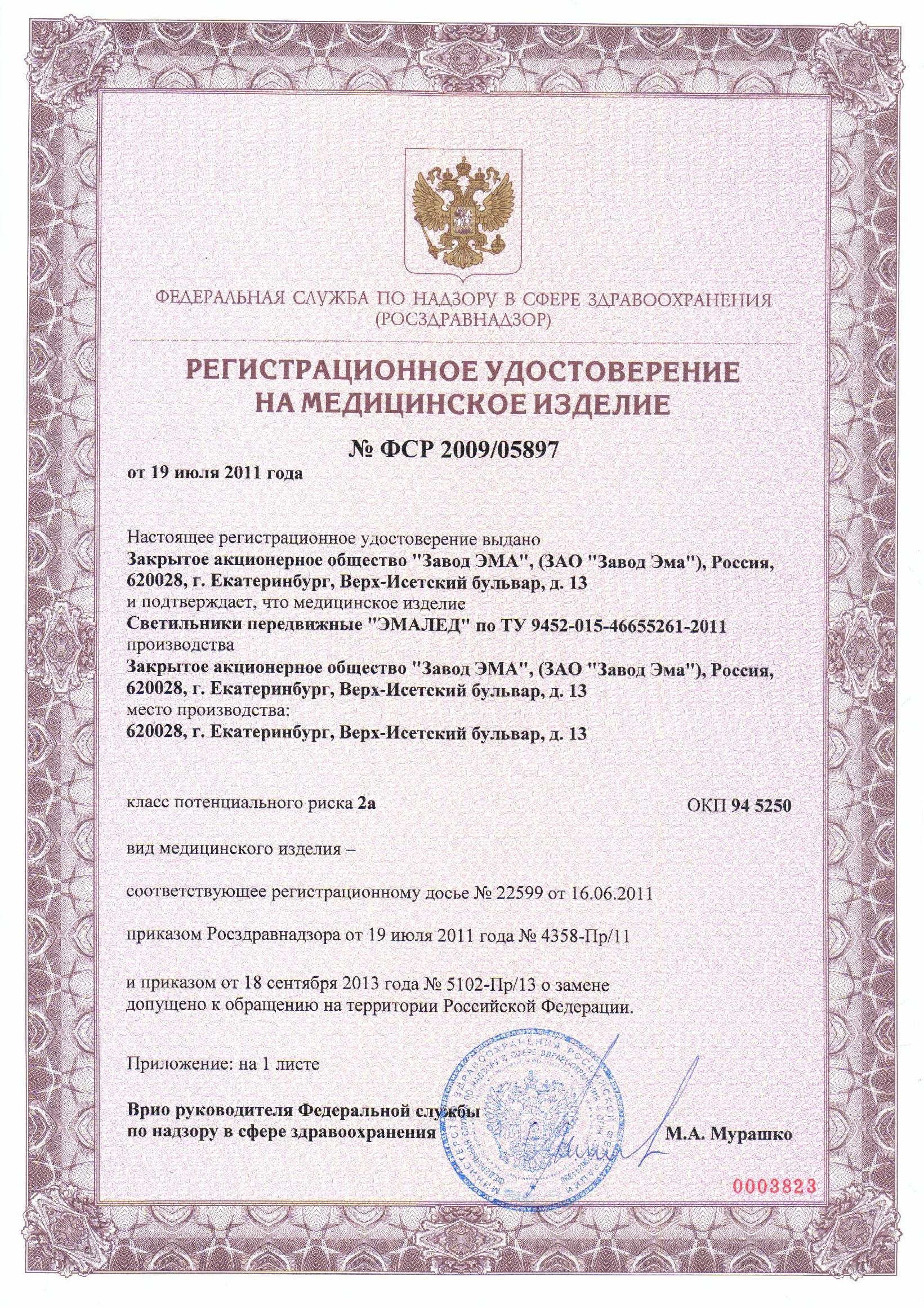 Регистрационное удостоверение на светильники передвижные ЭМАЛЕД