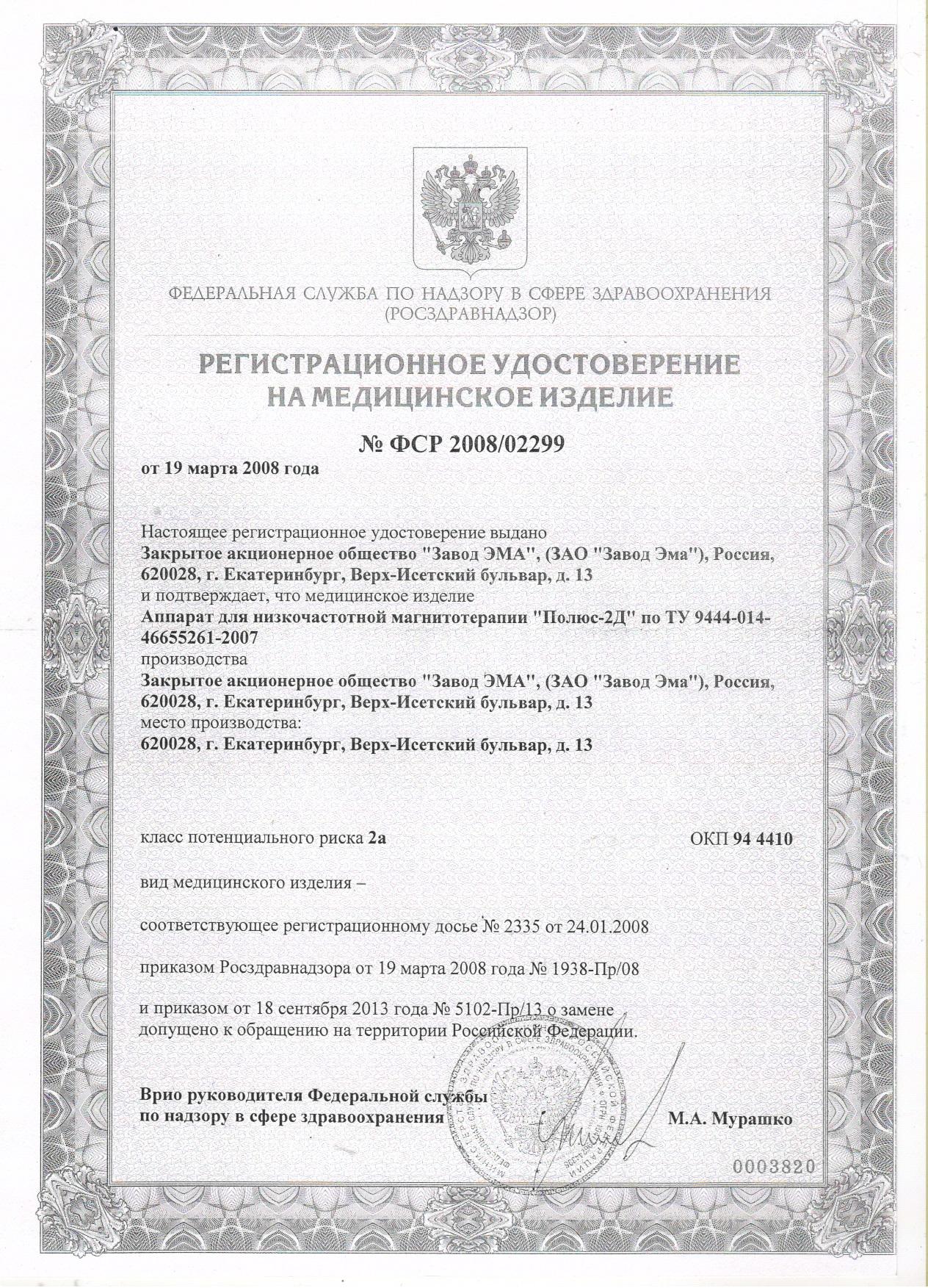 Регистрационное удостоверение на аппарат Полюс-2Д