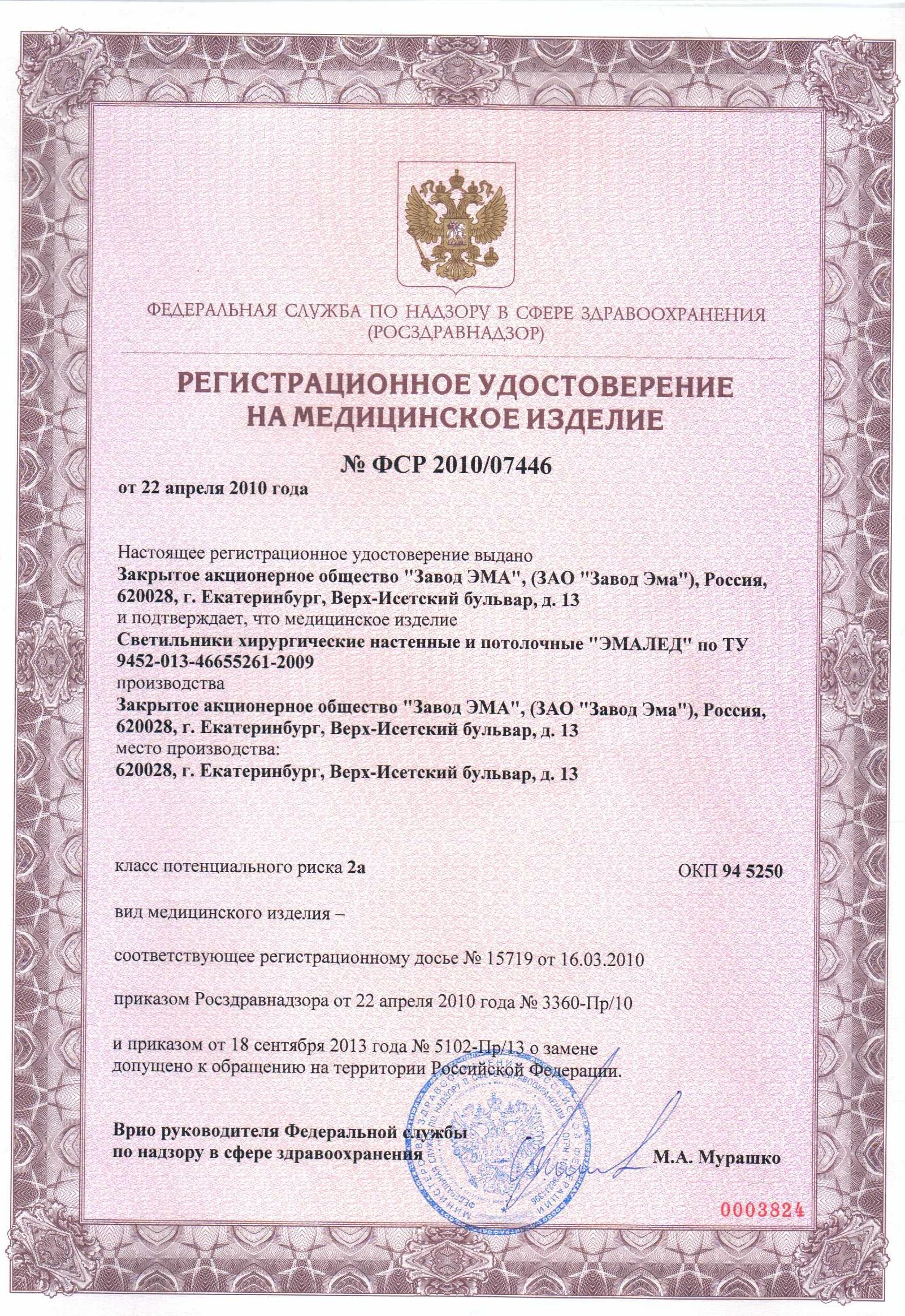 Регистрационное удостоверение на светильники хирургические настенные и потолочные ЭМАЛЕД