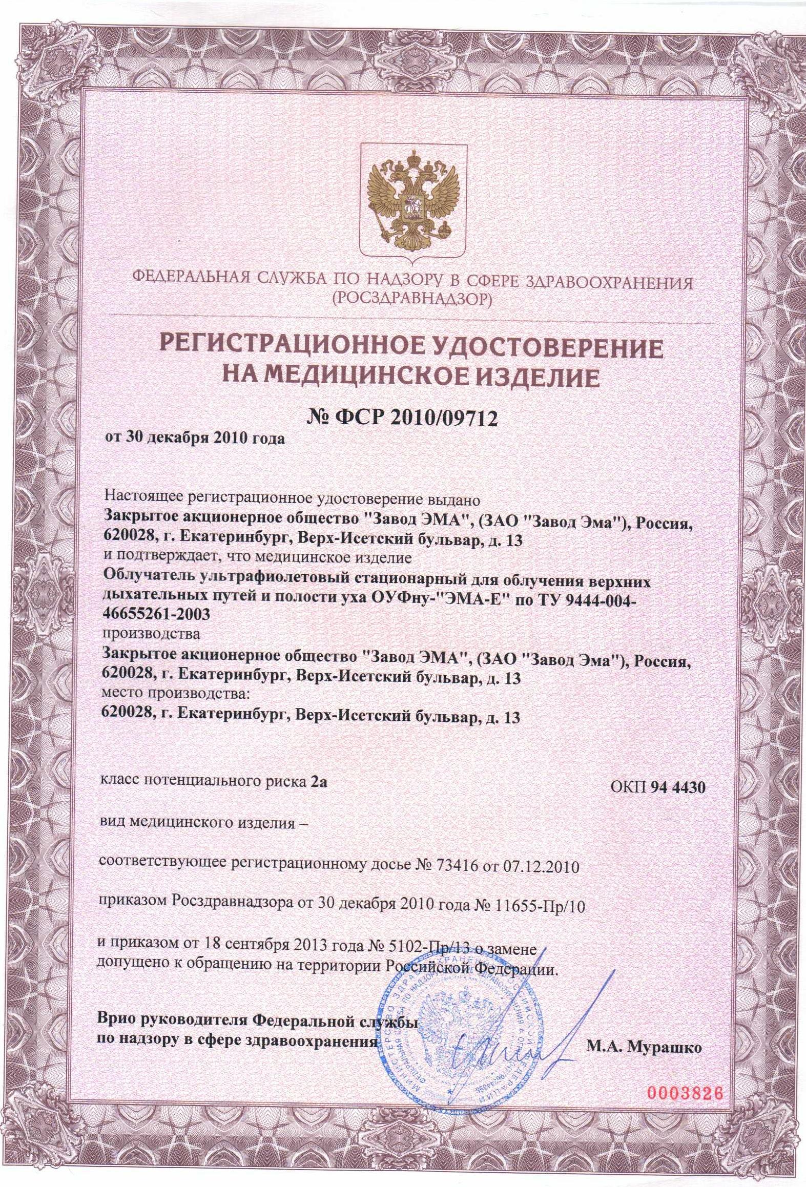 Регистрационное удостоверение на облучатель ОУФНУ