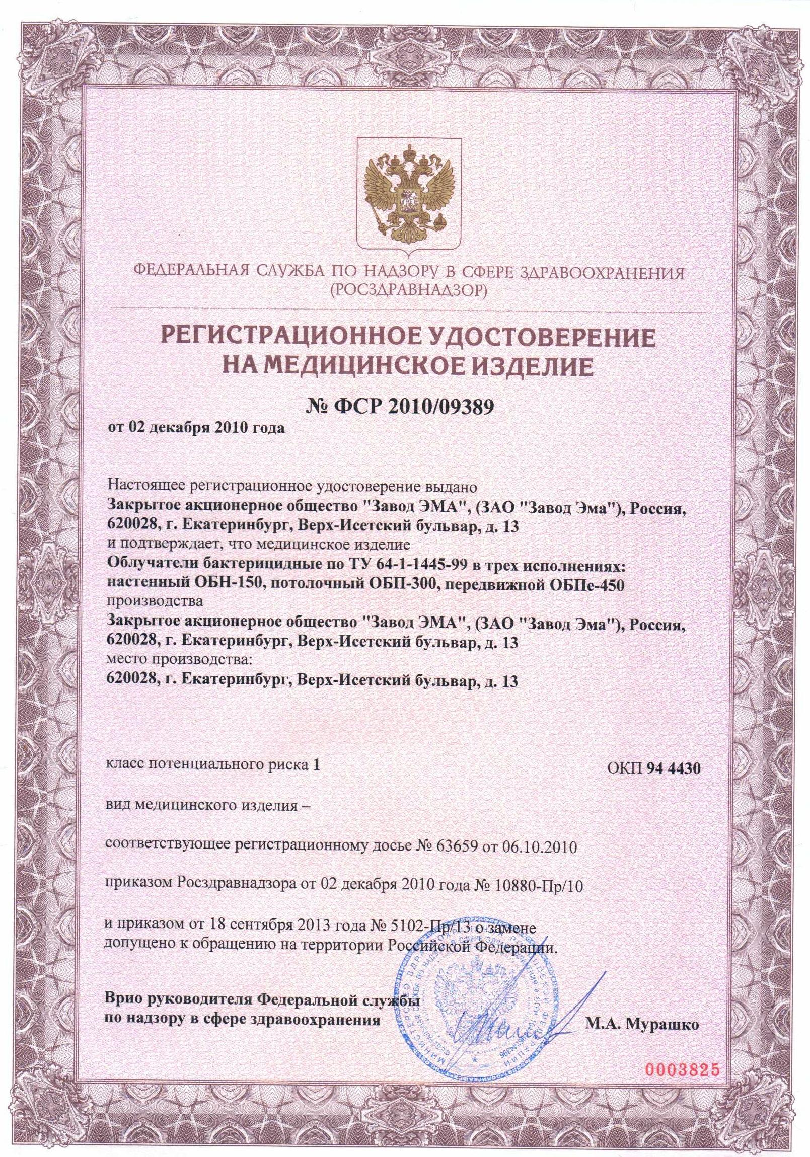Регистрационное удостоверение на облучатели бактерицидные
