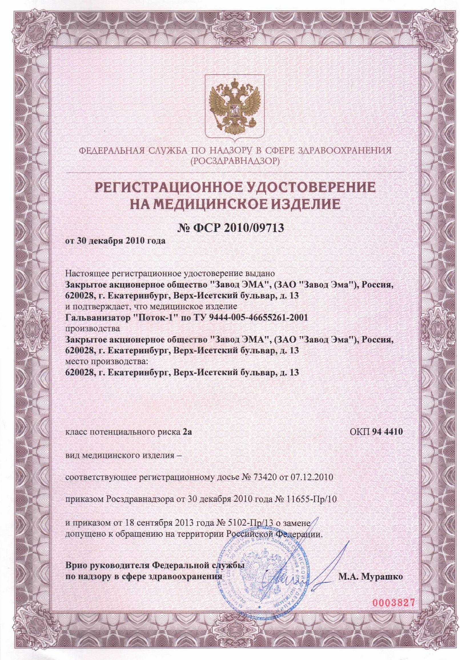 Регистрационное удостоверение на гальванизатор Поток-1