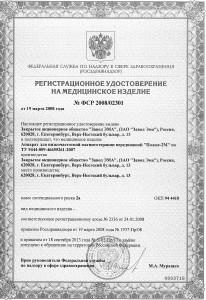Регистрационное удостоверение Полюс 2М