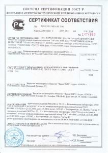 Сертификат соответствия на бактерицидные рециркуляторы