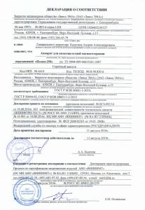 декл П-2М