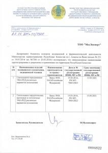 Регистрация и разрешение Казахстан