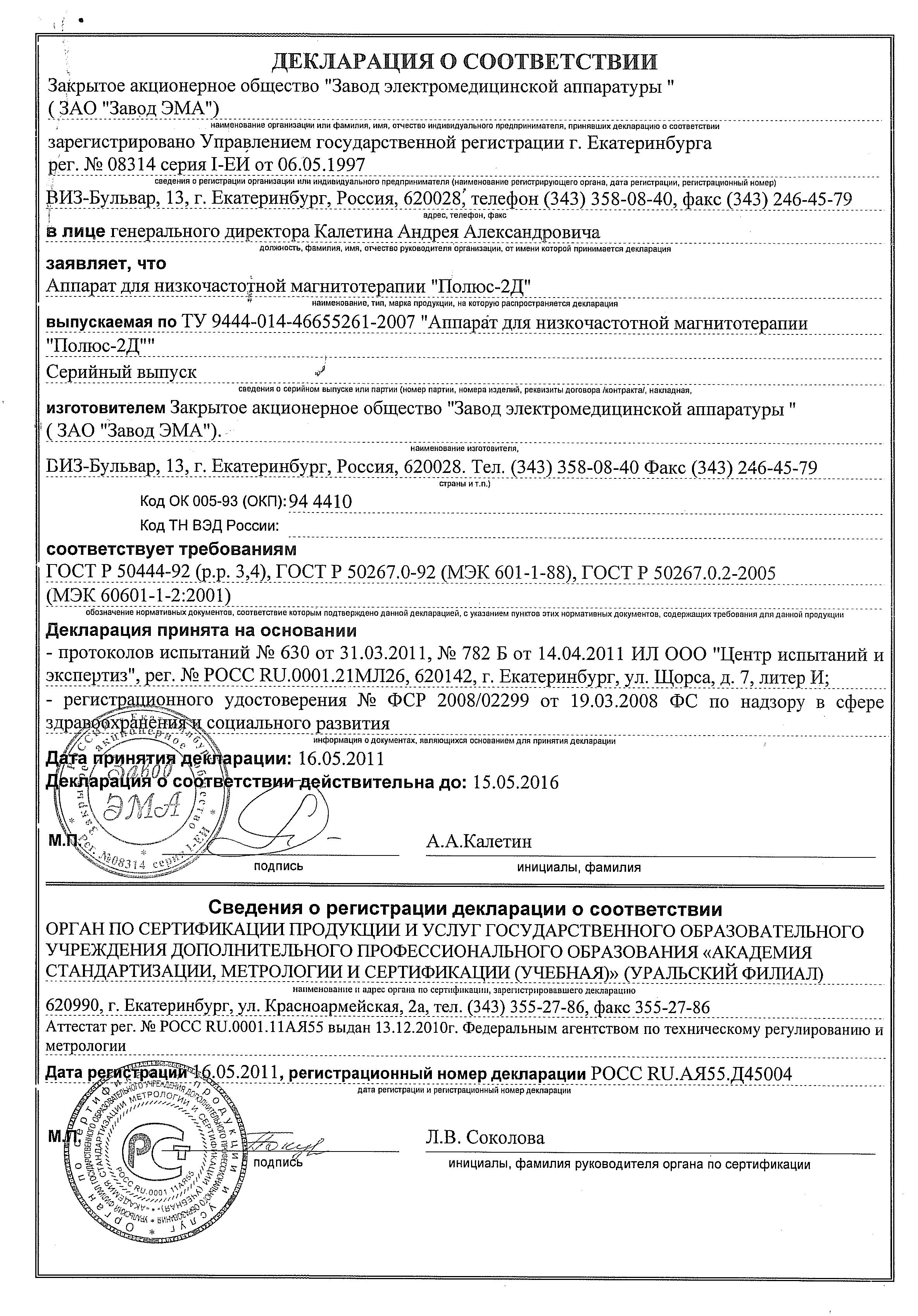 Декларация на аппарат Полюс-2Д