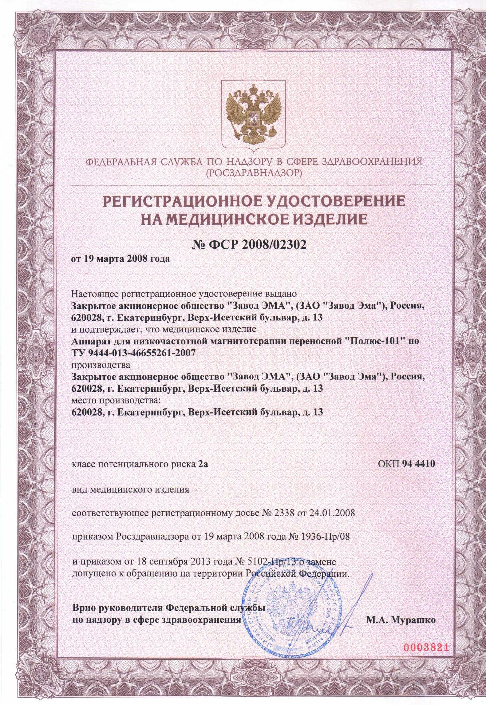 Регистрационное удостоверение на аппарат Полюс-101