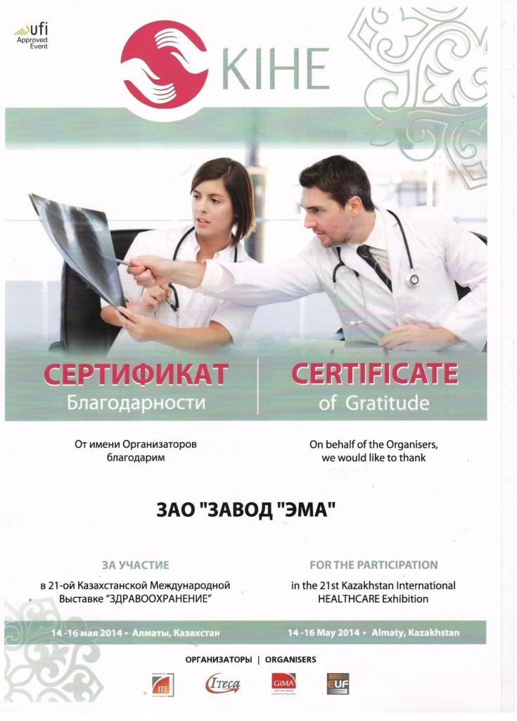 Участие в выставке в Казахстане | сертификат благодарности