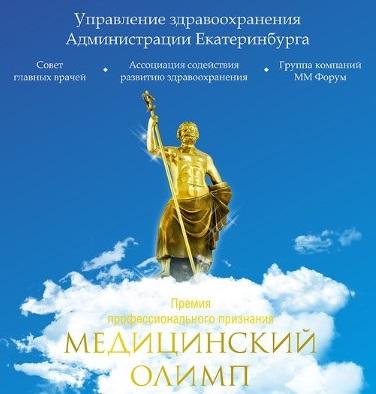 Медицинский олимп 2014