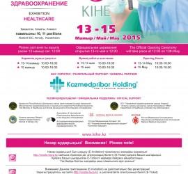 KIHE15_e-invitation