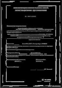 Registracionnoe-udostoverenie-svetilniki-belarus