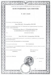 Регистрационное удостоверение аппарата Поток 1 Беларусь