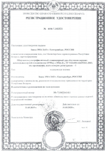 Регистрационное удостоверение ОУФНУ Беларусь скачать