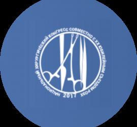 2017 хирург конгресс