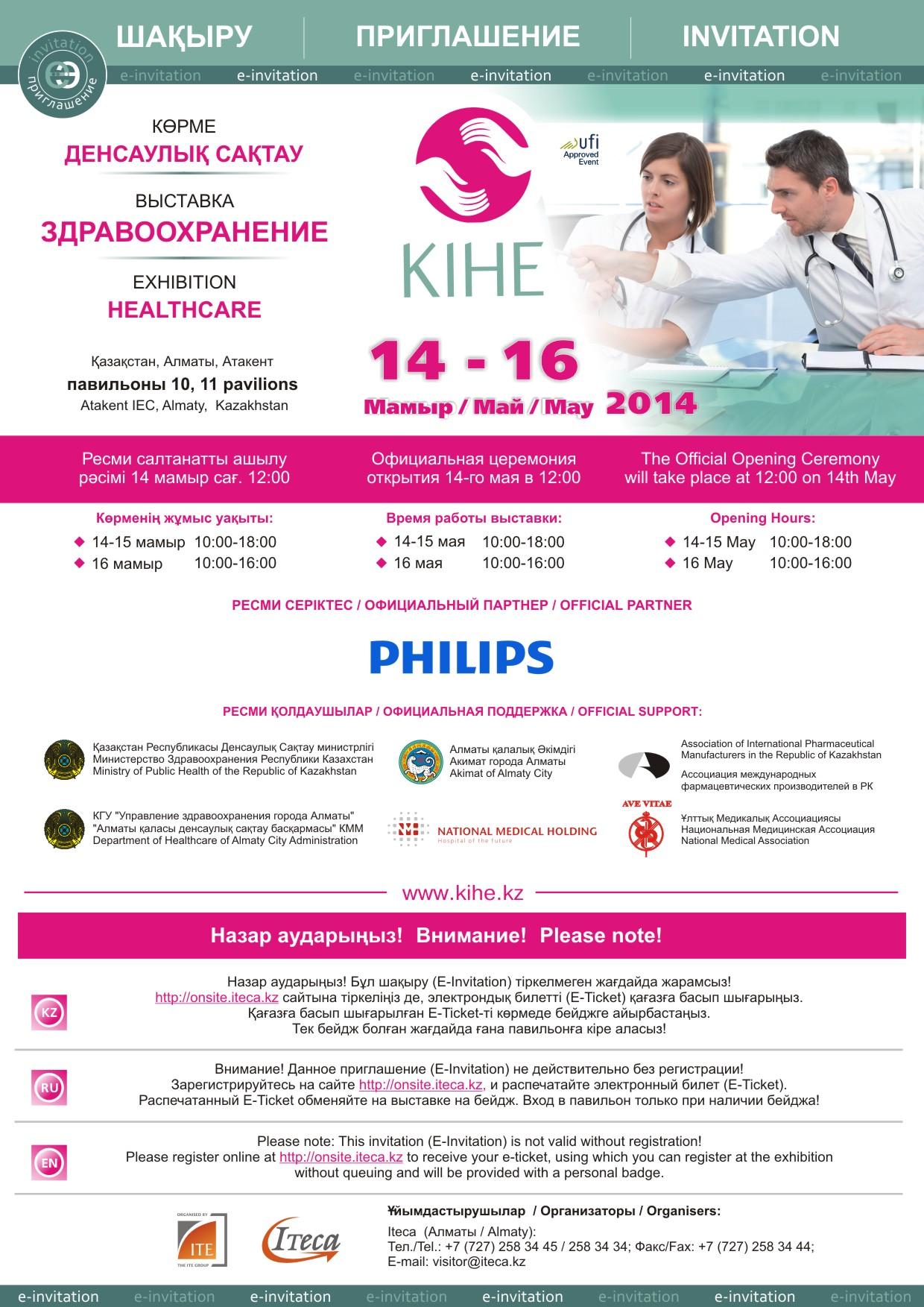 Выставка здравоохранение 2014