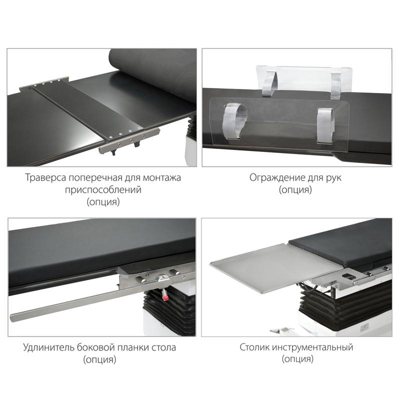 Опции операционного стола Медин-Сафис