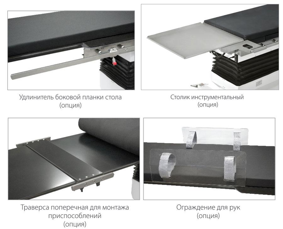 Дополнительные опции для рентгенопрозрачных столов Медин Сафис для рентгеновских аппаратов в операционную