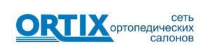 Сеть ортопедических салонов «Ortix»