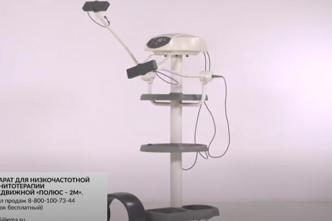 В связи с активно развивающейся пандемией короновируса COVID-19 предлагаем Вам современные аппараты магнитотерапии…