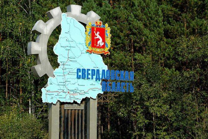 О нас на официальном сайте Правительства Свердловской области