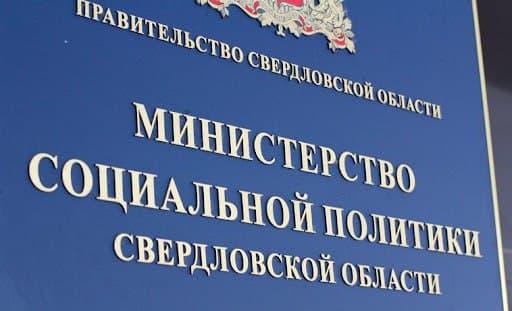 О нас на сайте Министерства Социальной Политики Свердловской области